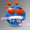 Speed ​​of Love Test icon