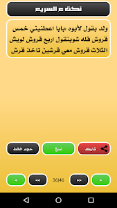 نكت screenshot 6