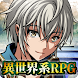 RPG フェルンズゲート - Androidアプリ