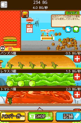 ずーっと0円!メガ盛りバーガー