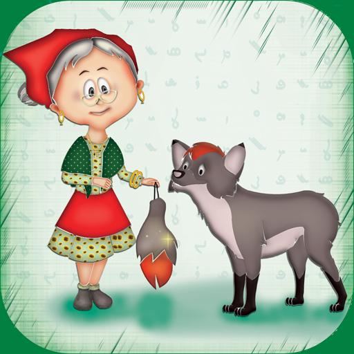 Grandma and The Fox (app)