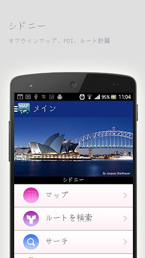 シドニーオフラインマップ