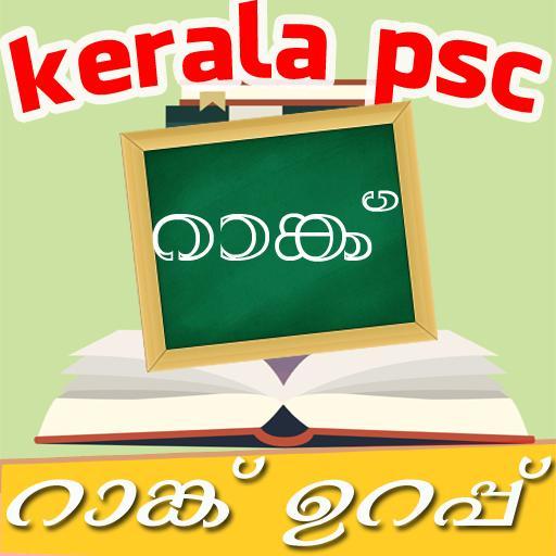Kerala PSC Rank
