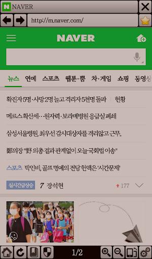 울트라 브라우저 Ultra Browser