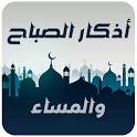 اذكار الصباح والمساء حصن المسلم icon