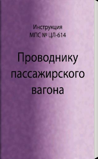 Инструкция МПС № ЦЛ-614