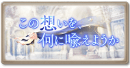 サイド-ロミジュリ第2弾
