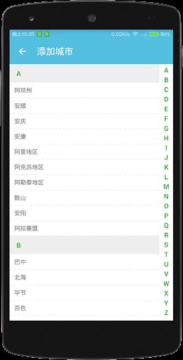 玩天氣App|空气PM2.5免費|APP試玩