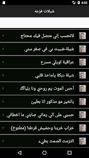 شيلات فزعه مزلزلة سعودية - náhled