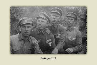Photo: Лобода Григорий Петрович (первый слева)