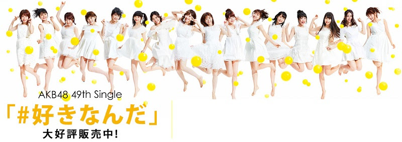 (DVDISO + FLAC) AKB48 49th Single – #好きなんだ (All Type)