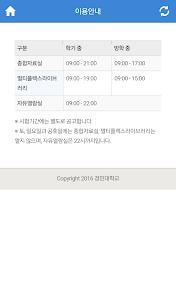 경민대학교 도서관 screenshot 2