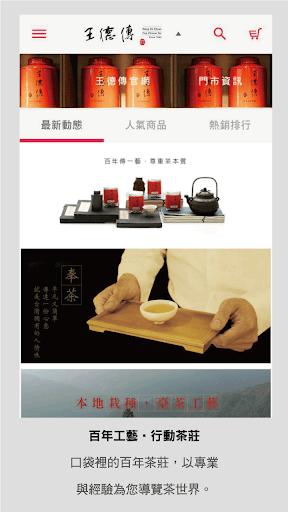 王德傳 百年工藝 行動茶莊