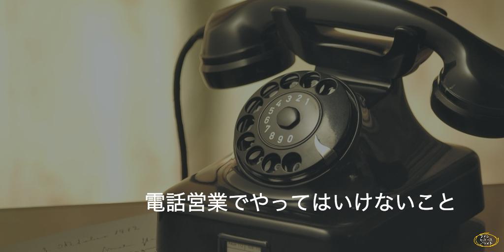 電話営業 でやってはいけないこと