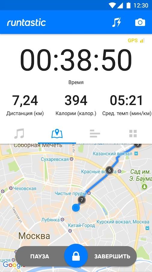 Приложения в Google Play – Runtastic - Бег и фитнес трекер