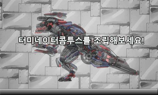 합체 다이노 로봇 - 터미티라노 콤투스 공룡게임