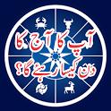 Daily Horoscope In Urdu & Eng. icon