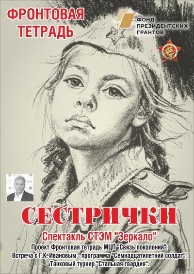 """Проект """"ФРОНТОВАЯ ТЕТРАДЬ"""" в Ишиме!"""