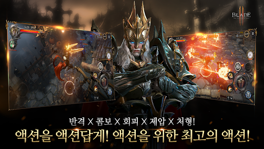 Blade 2 Apk – For Android 3