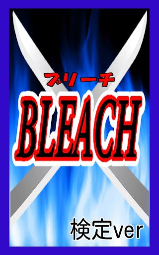 【無料】マニアック検定 for BLEACH