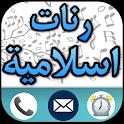 أروع الرنات الإسلامية للهاتف icon