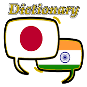 Hindi Japanese Dictionary