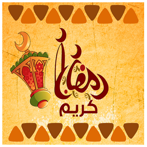 遊戲App|ادعية رمضان 2017 LOGO-3C達人阿輝的APP