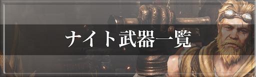 V4_ナイト武器一覧