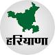 Haryana GK In Hindi apk