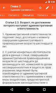 КоАП РФ (без рекламы) - náhled
