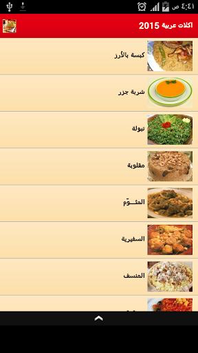 اكلات عربية 2015