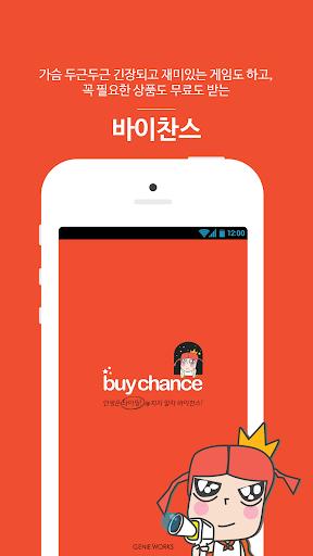 BuyChance 바이찬스 -Fun Free쇼핑
