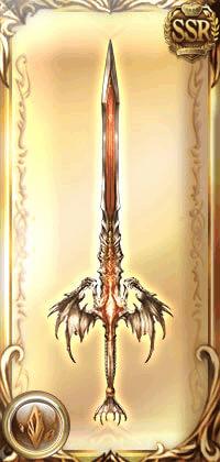無垢なる竜の剣