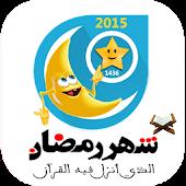 رمضان 2015