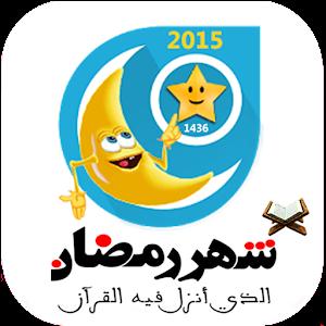 رمضان 2015 for Android
