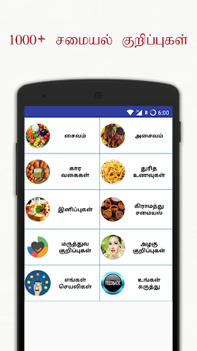 Samayal - Tamil Recipes  screenshots 1