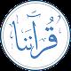 قرآننا-القرآن الكريم for PC-Windows 7,8,10 and Mac