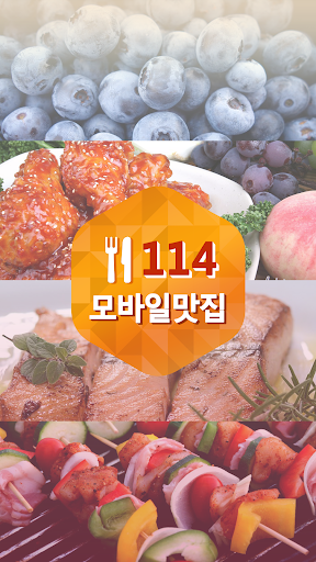 [114모바일맛집]-전국맛집전화번호안내