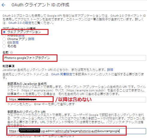 「OAuth クライアントID」作成
