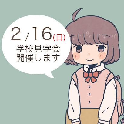 【イベント情報】2020年2月16日(日曜日)に学校見学会を開催します。