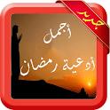 Adea ramadan(ادعية رمضان)بدون نت2021 icon