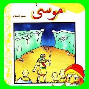 قصص الأنبياء - موسى 3