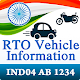 RTO Vehicle Information (app)
