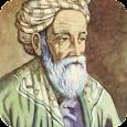 Омар Хайам Рубаи Четверостишия