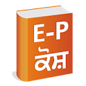English to Punjabi Dictionary- Punjabi University icon