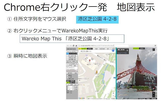 Wareko Map This