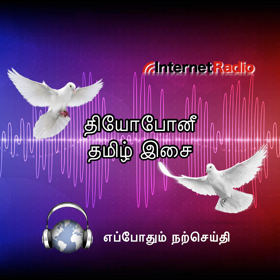 Theophony Tamil Isai New- screenshot