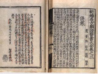 医書大全、堺・阿佐井野版 大永八年刊 一〇冊