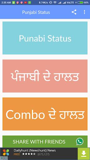 Download Punjabi Status -ਪੰਜਾਬੀ ਦੇ ਹਾਲਤ Google