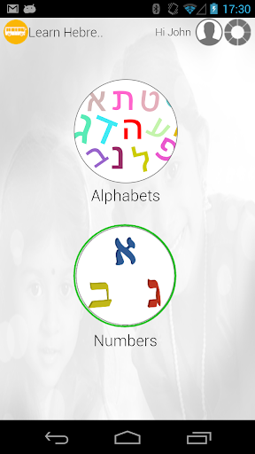 Learn Hebrew writing